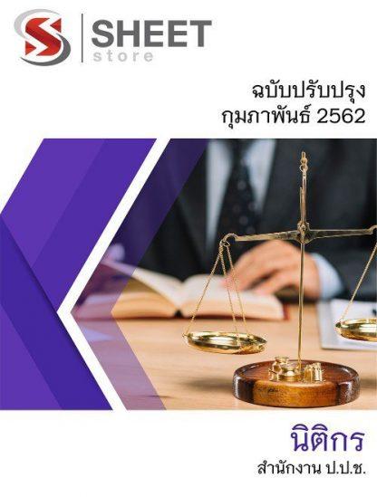 แนวข้อสอบ นิติกร สำนักงาน ป.ป.ช.พร้อมเฉลย อัพเดทล่าสุด ก.พ. 2562