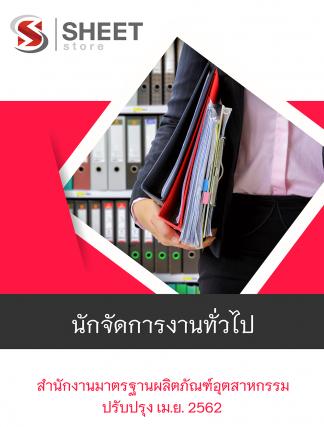 แนวข้อสอบ นักจัดการงานทั่วไป สำนักงานมาตรฐานผลิตภัณฑ์อุตสาหกรรม