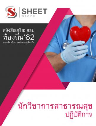 แนวข้อสอบ นักวิชาการสาธารณสุขปฏิบัติการ กรมส่งเสริมการปกครองส่วนท้องถิ่น (อปท)