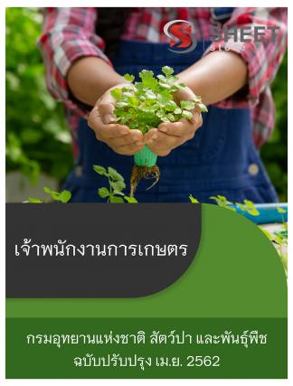 แนวข้อสอบ เจ้าพนักงานการเกษตร กรมอุทยานแห่งชาติ สัตว์ป่า และพันธุ์พืช