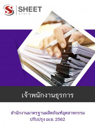 แนวข้อสอบ เจ้าพนักงานธุรการ สำนักงานมาตรฐานผลิตภัณฑ์อุตสาหกรรมแนวข้อสอบ เจ้าพนักงานธุรการ สำนักงานมาตรฐานผลิตภัณฑ์อุตสาหกรรม