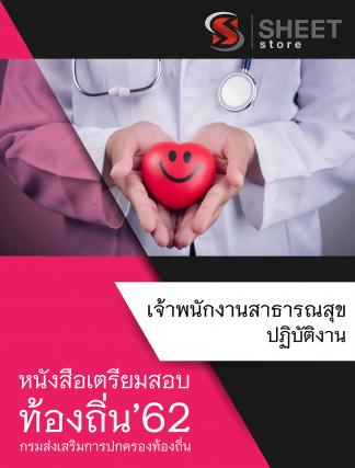 แนวข้อสอบ เจ้าพนักงานสาธารณสุขปฏิบัติงาน กรมส่งเสริมการปกครองส่วนท้องถิ่น (อปท)