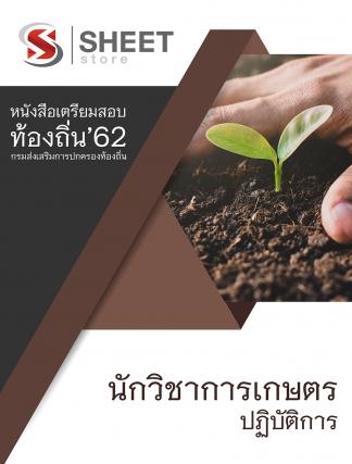 แนวข้อสอบ นักวิชาการเกษตรปฏิบัติการ กรมส่งเสริมการปกครองส่วนท้องถิ่น (อปท)