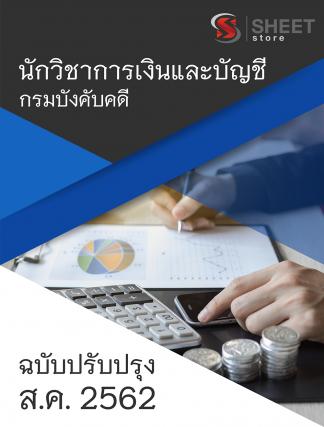 แนวข้อสอบ นักวิชาการเงินและบัญชี กรมบังคับคดี อัพเดตเนื้อหา สิงหาคม 2562