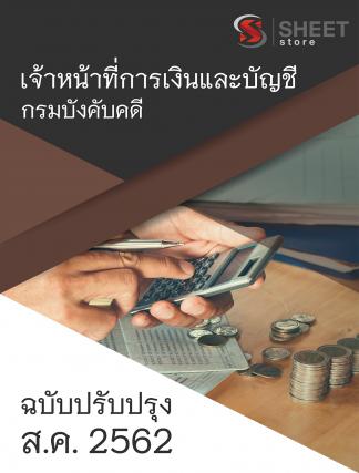 แนวข้อสอบ เจ้าหน้าที่การเงินและบัญชี กรมบังคับคดี อัพเดตเนื้อหา สิงหาคม 2562