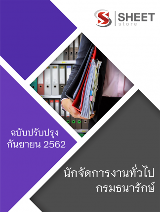 แนวข้อสอบ นักจัดการงานทั่วไป กรมธนารักษ์ กันยายน 2562