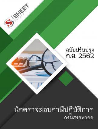 แนวข้อสอบ นักตรวจสอบภาษีปฏิบัติการ กรมสรรพากร กันยายน 2562