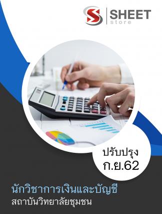 แนวข้อสอบ นักวิชาการเงินและบัญชี สถาบันวิทยาลัยชุมชน ล่าสุด กันยายน 2562