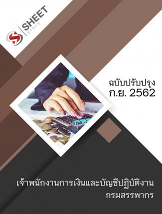แนวข้อสอบ เจ้าพนักงานการเงินและบัญชีปฏิบัติงาน กรมสรรพากร กันยายน 2562