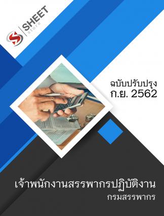 แนวข้อสอบ เจ้าพนักงานสรรพากรปฏิบัติงาน กรมสรรพากร กันยายน 2562