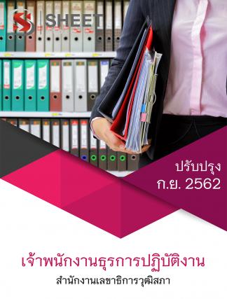 แนวข้อสอบ เจ้าพนักงานธุรการปฏิบัติงาน สำนักงานเลขาธิการวุฒิสภา กันยายน 2562