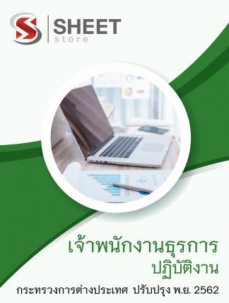 แนวข้อสอบ เจ้าพนักงานธุรการปฏิบัติงาน กระทรวงการต่างประเทศ พฤศจิกายน 2562