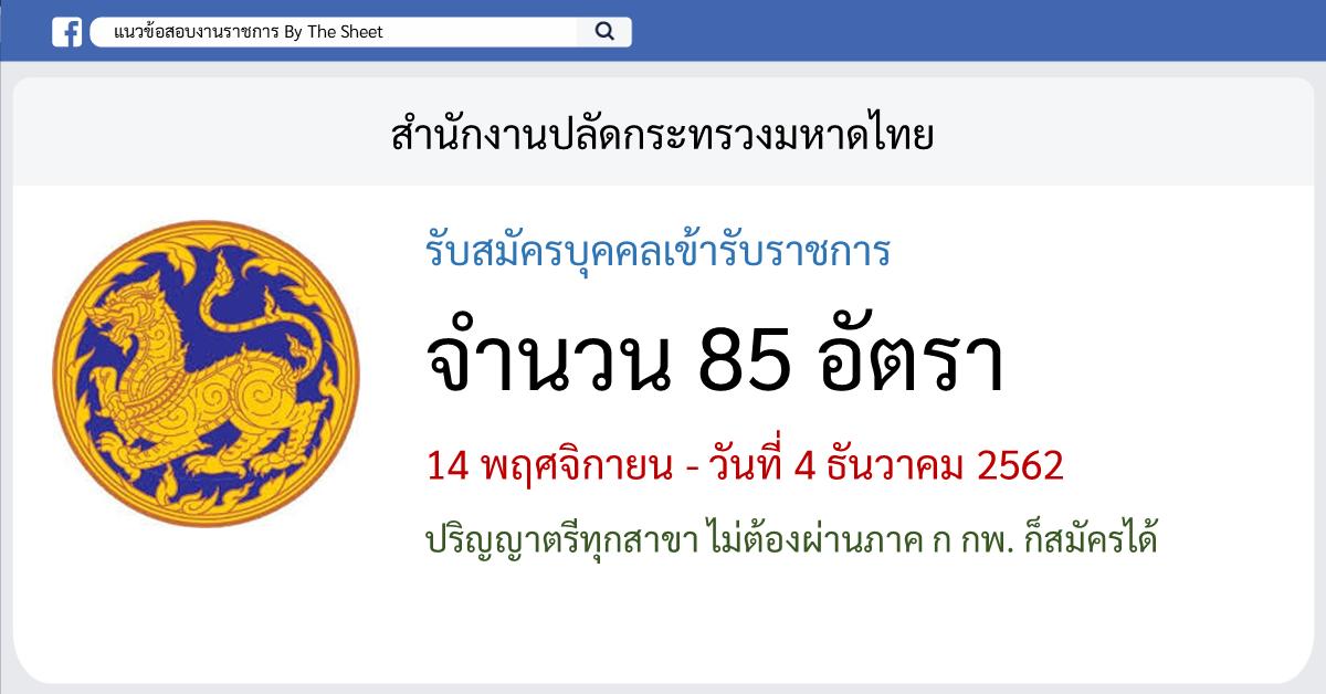 สำนักงานปลัดกระทรวงมหาดไทย ประกาศรับสมัครสอบแข่งขันเพื่อบรรจุและแต่งตั้งบุคคลเข้ารับราชการ จำนวน 85 อัตรา
