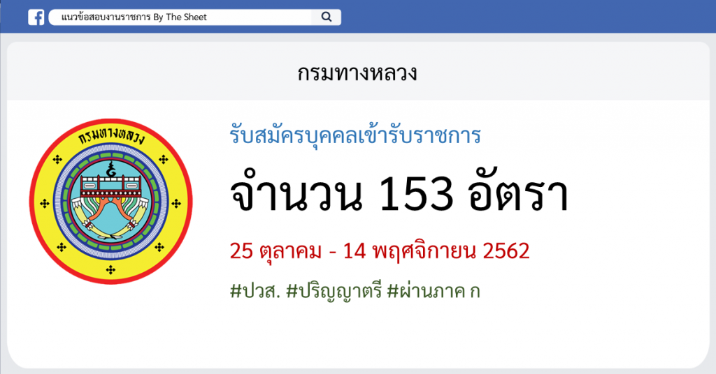 กรมทางหลวง เปิดรับสมัครสอบเพื่อบรรจุบุคคลเข้ารับราชการ จำนวน 153 อัตรา รับสมัครทางอินเทอร์เน็ต ตั้งแต่วันที่ 25 ตุลาคม - 14 พฤศจิกายน 2562