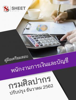 แนวข้อสอบ พนักงานการเงินและบัญชี กรมศิลปากร อัพเดต ธันวาคม 2562