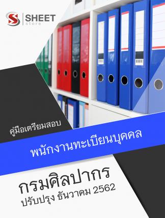 แนวข้อสอบ พนักงานทะเบียนบุคคล กรมศิลปากร อัพเดต ธันวาคม 2562