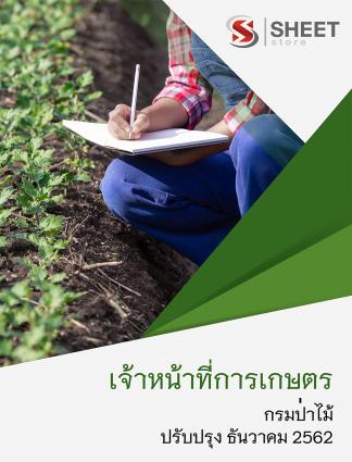แนวข้อสอบ เจ้าหน้าที่การเกษตร กรมป่าไม้ ธันวาคม 2562