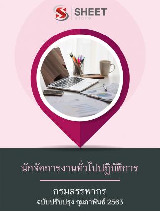 แนวข้อสอบ นักจัดการงานทั่วไปปฏิบัติการ กรมสรรพากร ปรับปรุงล่าสุด 2563