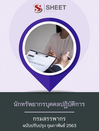 แนวข้อสอบ นักทรัพยากรบุคคลปฏิบัติการ กรมสรรพากร ปรับปรุงล่าสุด 2563