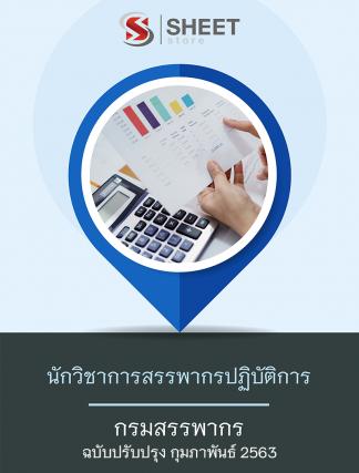 แนวข้อสอบ นักวิชาการสรรพากรปฏิบัติการ กรมสรรพากร ปรับปรุงล่าสุด 2563
