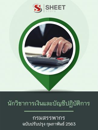 แนวข้อสอบ นักวิชาการเงินและบัญชีปฏิบัติการ กรมสรรพากร ปรับปรุงล่าสุด 2563