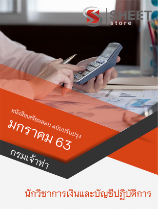 แนวข้อสอบ นักวิชาการเงินและบัญชีปฏิบัติการ กรมเจ้าท่า มกราคม 2563
