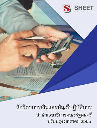 แนวข้อสอบ นักวิชาการเงินและบัญชีปฏิบัติการ สำนักเลขาธิการคณะรัฐมนตรี