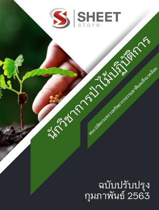 แนวข้อสอบ นักวิชาการป่าไม้ปฏิบัติการ สำนักงานปลัดกระทรวงทรัพยากรธรรมชาติและสิ่งแวดล้อม