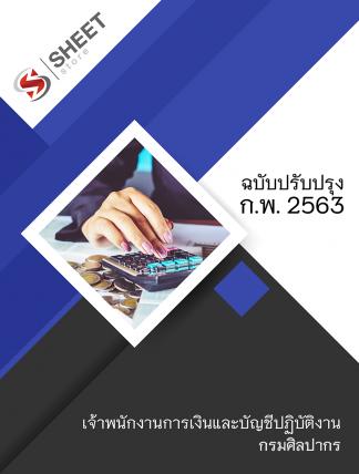 แนวข้อสอบ เจ้าพนักงานการเงินและบัญชีปฏิบัติงาน กรมศิลปากร 【 กุมภาพันธ์ 2563 】