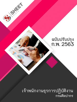 แนวข้อสอบ เจ้าพนักงานธุรการปฏิบัติงาน กรมศิลปากร 【 กุมภาพันธ์ 2563 】