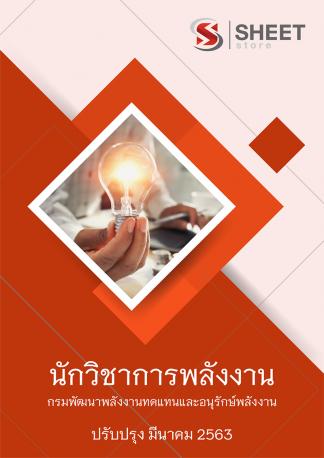 แนวข้อสอบ นักวิชาการพลังงาน กรมพัฒนาพลังงานทดแทนและอนุรักษ์พลังงาน (พพ.) 2563
