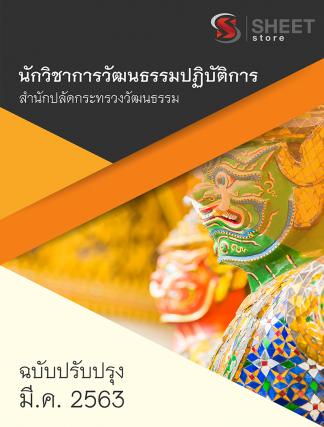 แนวข้อสอบ นักวิชาการวัฒนธรรมปฏิบัติการ สำนักงานปลัดกระทรวงวัฒนธรรม【 มีนาคม 2563 】