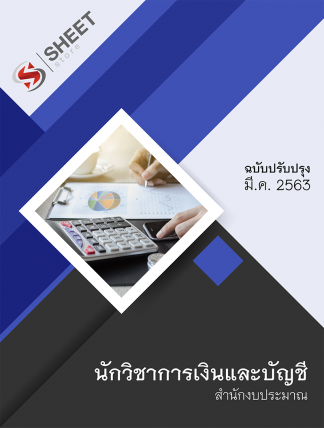 แนวข้อสอบ นักวิชาการเงินและบัญชี สำนักงบประมาณ 【 มีนาคม 2563 】
