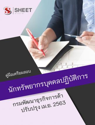 แนวข้อสอบ นักทรัพยากรบุคคลปฏิบัติการ กรมพัฒนาธุรกิจการค้า
