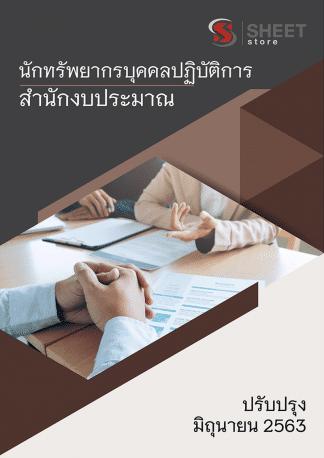 แนวข้อสอบ นักทรัพยากรบุคคลปฏิบัติการ สำนักงานงบประมาณ 【มิ.ย. 2563】