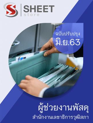 แนวข้อสอบ ผู้ช่วยงานพัสดุ สำนักงานเลขาธิการวุฒิสภา ปรับปรุง มิถุนายน 2563
