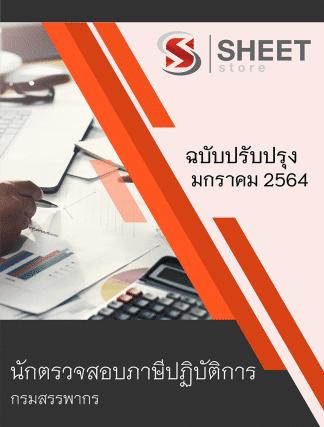 แนวข้อสอบ นักตรวจสอบภาษีปฏิบัติการ กรมสรรพากร มกราคม 2564
