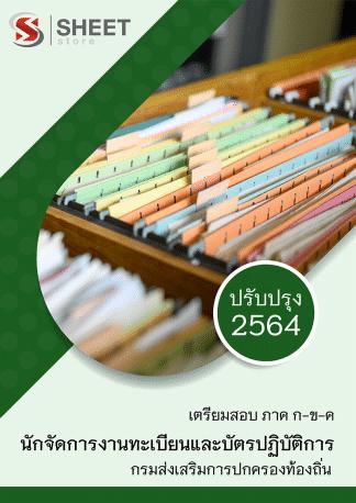 แนวข้อสอบ นักจัดการงานทะเบียนและบัตรปฏิบัติการ กรมส่งเสริมการปกครองท้องถิ่น (อปท) 2564 อัพเดทล่าสุด