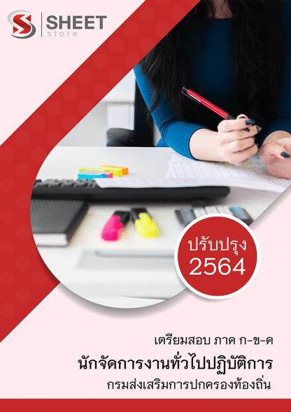 แนวข้อสอบ นักจัดการงานทั่วไปปฏิบัติการ กรมส่งเสริมการปกครองท้องถิ่น (อปท) 2564 อัพเดทล่าสุด