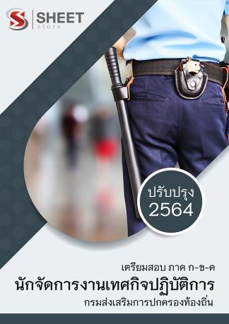 แนวข้อสอบ นักจัดการงานเทศกิจปฏิบัติการ กรมส่งเสริมการปกครองท้องถิ่น (อปท) 2564 อัพเดทล่าสุด