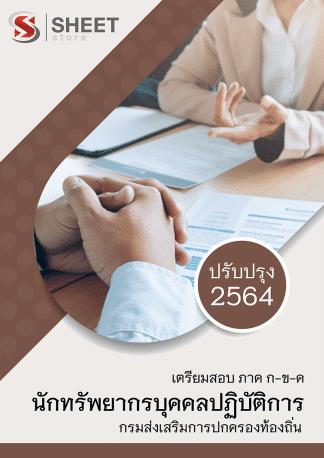 แนวข้อสอบ นักทรัพยากรบุคคลปฏิบัติการ กรมส่งเสริมการปกครองท้องถิ่น (อปท) 2564 อัพเดทล่าสุด