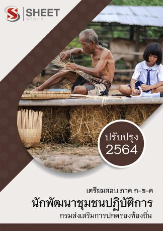 แนวข้อสอบ นักพัฒนาชุมชนปฏิบัติการ กรมส่งเสริมการปกครองท้องถิ่น (อปท) 2564 อัพเดทล่าสุด