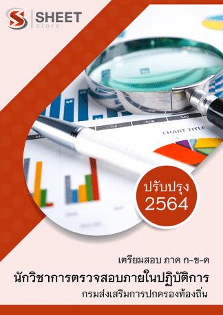 แนวข้อสอบ นักวิชาการตรวจสอบภายในปฏิบัติการ กรมส่งเสริมการปกครองท้องถิ่น (อปท) 2564 อัพเดทล่าสุด