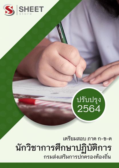แนวข้อสอบ นักวิชาการศึกษาปฏิบัติการ กรมส่งเสริมการปกครองท้องถิ่น (อปท) 2564 อัพเดทล่าสุด