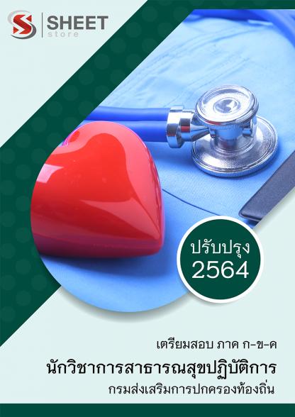 แนวข้อสอบ นักวิชาการสาธารณสุขปฏิบัติการ กรมส่งเสริมการปกครองท้องถิ่น (อปท) 2564 อัพเดทล่าสุด