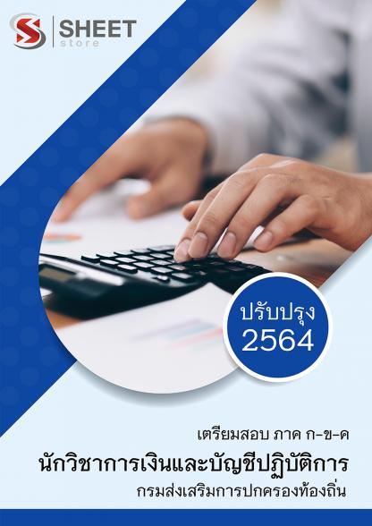 แนวข้อสอบ นักวิชาการเงินและบัญชีปฏิบัติการ กรมส่งเสริมการปกครองท้องถิ่น (อปท) 2564 อัพเดทล่าสุด