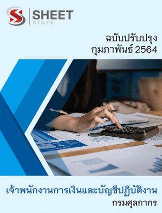 แนวข้อสอบ เจ้าพนักงานการเงินและบัญชีปฏิบัติงาน กรมศุลกากร กุมภาพันธ์ 2564