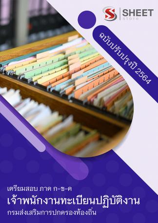 แนวข้อสอบ เจ้าพนักงานทะเบียนปฏิบัติงาน กรมส่งเสริมการปกครองท้องถิ่น (อปท) 2564 อัพเดทล่าสุด