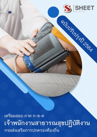 แนวข้อสอบ เจ้าพนักงานสาธารณสุขปฏิบัติงาน กรมส่งเสริมการปกครองท้องถิ่น (อปท) 2564 อัพเดทล่าสุด