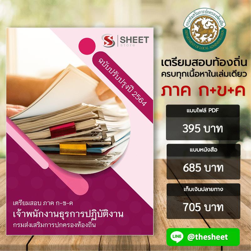 แนวข้อสอบ เจ้าพนักงานธุรการปฏิบัติงาน กรมส่งเสริมการปกครองท้องถิ่น (อปท) 2564 อัพเดทล่าสุด
